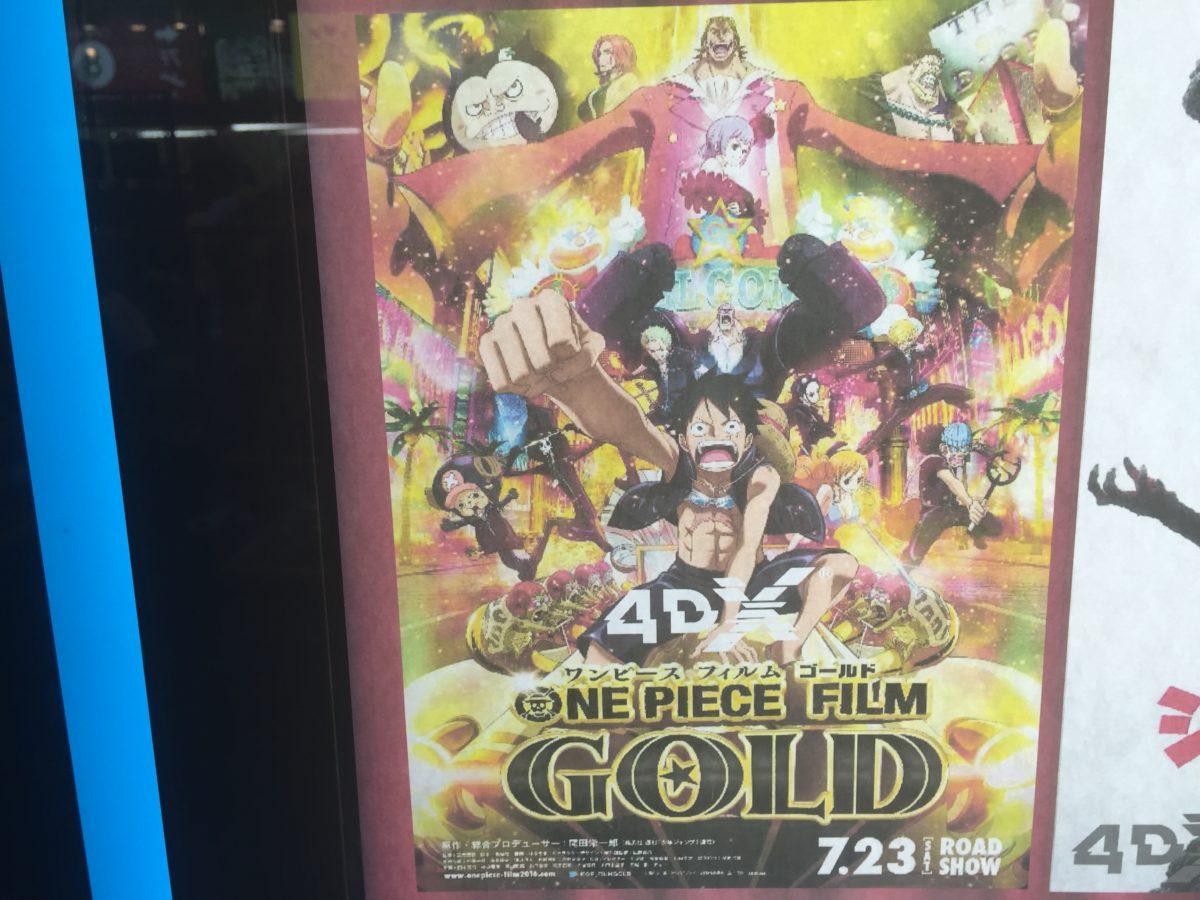 ワンピース フィルム ゴールド