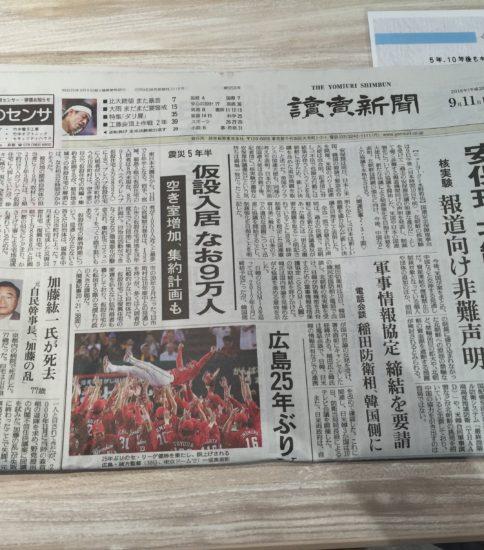 新聞でーす