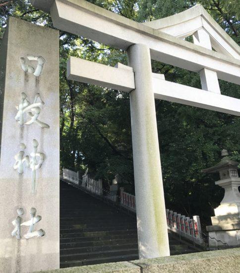 まさ散歩 〜日枝神社・明治神宮編〜