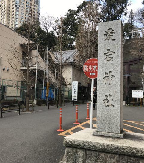 まさ散歩 〜愛宕神社編〜