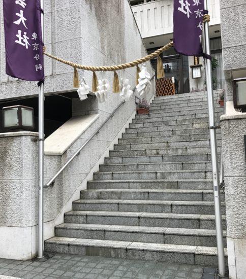 まさ散歩 〜出雲大社東京分祠編〜