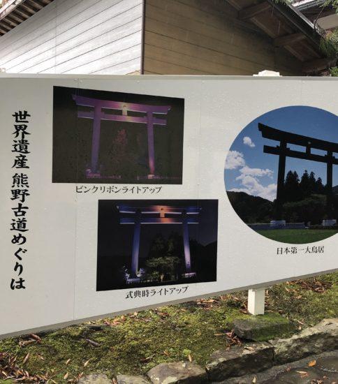 まさ散歩 〜熊野本宮大社編〜