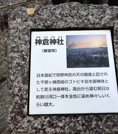 まさ散歩 〜熊野速玉大社編〜